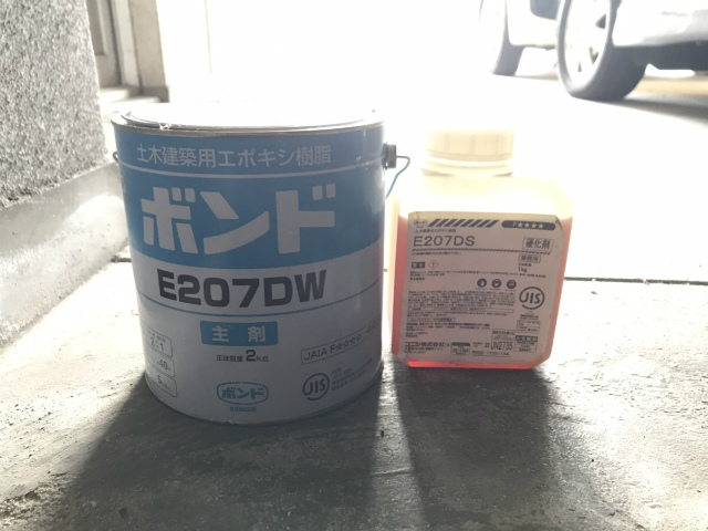 エポキシ樹脂2液
