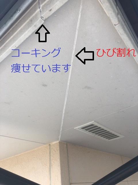 軒天割れ 塗装 補修