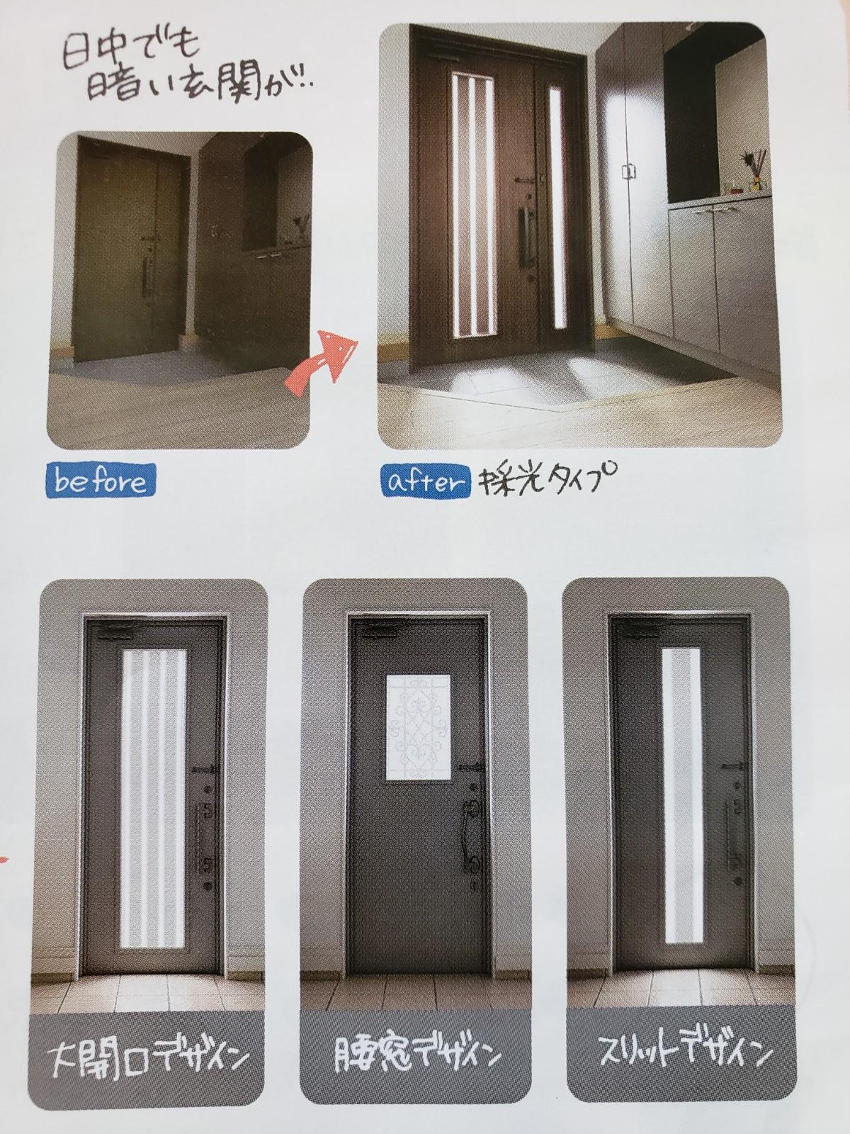 リクシル玄関ドア